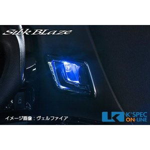 [販売終了]SilkBlaze フロントインサイドドアハンドルイルミネーション/トヨタ汎用_[SB-FDII-TGEN]|kspec