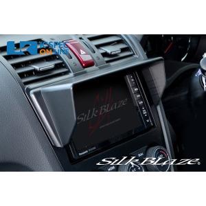 SilkBlaze 車種専用ナビバイザー【フォレスター】|kspec