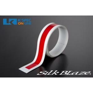 SilkBlaze レッドラインテープ_[SB-RLT-25]|kspec