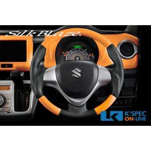 SilkBlaze スポーツステアリング【ハスラー】[オレンジ]|kspec