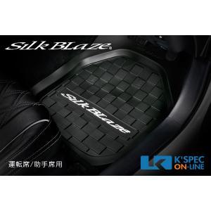 SilkBlaze 3Dラバーマット (大)運転席/助手席用_[SB-URM-L-BK]|kspec