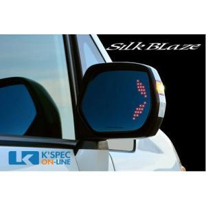 [販売終了]SilkBlaze シルクブレイズ LEDウィングミラー ステップワゴンRK_[SB-WINGM-08]|kspec