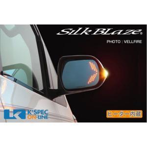 [販売終了]SilkBlaze シルクブレイズ LEDウィングミラーヒーター付き 50系エスティマ_[SB-WINGM-12]|kspec