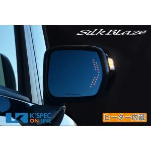 [販売終了]SilkBlaze シルクブレイズ LEDウィングミラーヒーター付き N-BOX/N-BOXカスタム_[SB-WINGM-13]|kspec