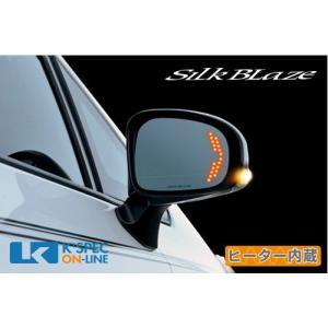 [販売終了]SilkBlaze シルクブレイズ LEDウィングミラーヒーター付き プリウスα/20系ウィッシュ後期_[SB-WINGM-15]|kspec