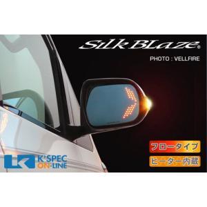 [販売終了]SilkBlaze シルクブレイズ LEDウィングミラーフロータイプ 20系アルファード・ヴェルファイア_[SB-WINGM-17]|kspec