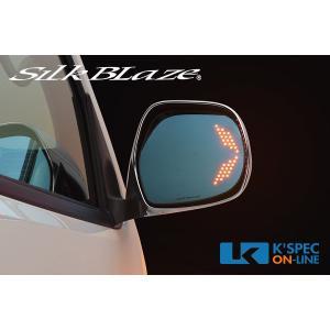 SilkBlaze シルクブレイズ LEDウィングミラー NV350キャラバン|kspec