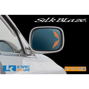 SilkBlaze ウィングミラー ヒーター付き【18系クラウン/30系セルシオ】|kspec