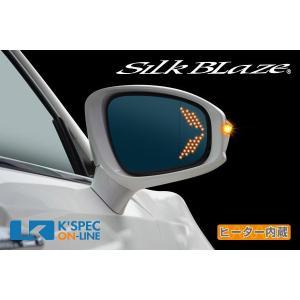 SilkBlaze ウィングミラー ヒーター付き【210系クラウン】|kspec