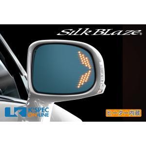 SilkBlaze ウィングミラー ヒーター付き【200系クラウン】|kspec