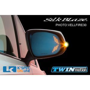 SilkBlaze ウィングミラー ツインモーション【30系アルファード/ヴェルファイア】|kspec