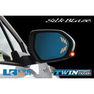 SilkBlaze ウィングミラー ツインモーション【C-HR】_[SB-WINGM-50]|kspec