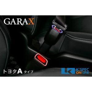 GARAX シートベルトバックルイルミ/トヨタA|kspec
