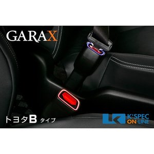 GARAX シートベルトバックルイルミ/トヨタB|kspec