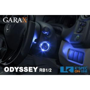 GARAX LEDスキャナーリング RB1/RB2オデッセイ|kspec