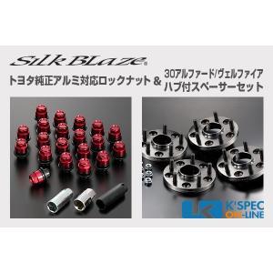 SilkBlaze 30系アルファード/ヴェルファイア 前期 ロックナット&ハブ付スペーサー16mm/16mm_[SPC-30AL-S1616LN]|kspec