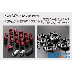 SilkBlaze 30系アルファード/ヴェルファイア 前期 ロックナット&ハブ付スペーサー16mm/22mm_[SPC-30AL-S1622LN]|kspec