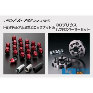 SilkBlaze 30系プリウス専用 ロックナット&ハブ付スペーサーセット リア17mm_[SPC-30PR-R17LN] kspec