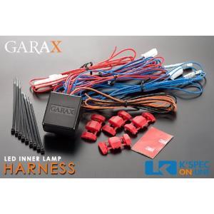GARAX 汎用 LEDインナーランプハーネス単体_[T-A-INT-H]|kspec