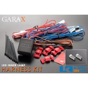 GARAX 汎用 LEDインナーランプハーネスキット_[T-A-INT]|kspec