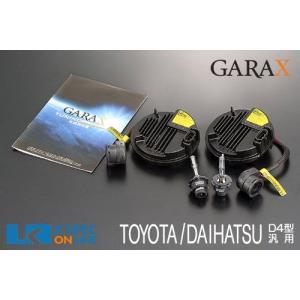 GARAX チューニングバラストキット Bタイプ トヨタ/ダイハツ 汎用[D4型]|kspec