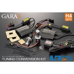 GARAX チューニングコンバージョンキット H4 Hi/Low切替規格_[TCB-H4W-]|kspec