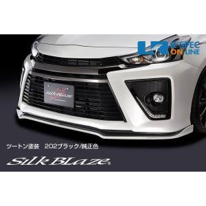 トヨタ【40系プリウスα G's】SilkBlaze リップスポイラー Type-S【塗分け塗装】