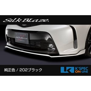 トヨタ【40系プリウスα後期】SilkBlaze リップスポイラー Type-S【塗分け塗装】_[TSR40PR-FS-2c] kspec