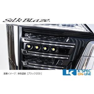 トヨタ【30系ヴェルファイア[Z] 後期】SilkBlaze LEDフロントバンパーダクトカバー【209単色塗装】_[TSR3VZ-DC-209]|kspec