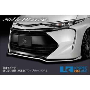 トヨタ【50系エスティマ 4型】SilkBlaze フロントリップスポイラー Type-S[未塗装]|kspec