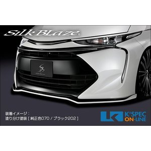 トヨタ【50系エスティマ 4型】SilkBlaze フロントリップスポイラー Type-S[塗分け塗装]|kspec