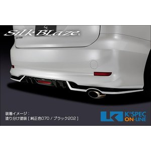 トヨタ【50系エスティマ 4型】SilkBlaze リアスポイラー[バックフォグなし][塗分け塗装]_[TSR50ES-RS]|kspec