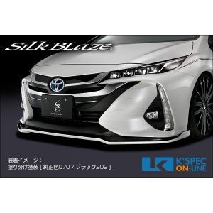 トヨタ【50系プリウスPHV】SilkBlaze フロントリップスポイラー Type-S [塗分け塗装] kspec