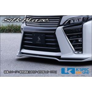 トヨタ【80系ヴォクシー[ZS] 後期】SilkBlaze フロントバンパーリップカバー【未塗装】_[TSR80VMC-BLC]|kspec