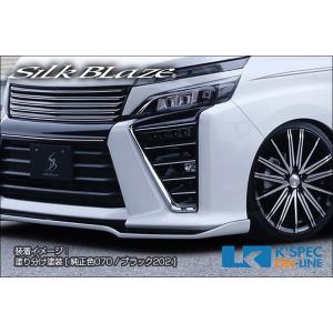 トヨタ【80系ヴォクシー[ZS] 後期】SilkBlaze LEDフォグランプカバー【未塗装】_[TSR80VMC-FC]|kspec