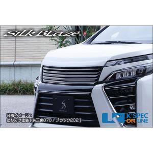 トヨタ【80系ヴォクシー[ZS] 後期】SilkBlaze フロントグリル【塗分塗装】_[TSR80VMC-FG-2c]|kspec