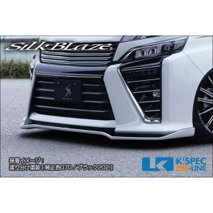 トヨタ【80系ヴォクシー[ZS] 後期】SilkBlaze フロントリップスポイラー Type-S【単色塗装】_[TSR80VMC-FS-1c]|kspec