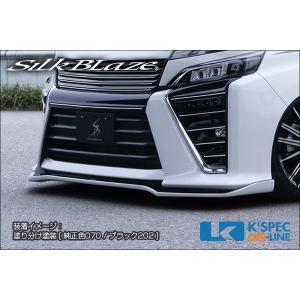 トヨタ【80系ヴォクシー[ZS] 後期】SilkBlaze フロントリップスポイラー Type-S【塗分塗装】_[TSR80VMC-FS-2c]|kspec