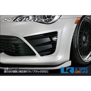 トヨタ【TOYOTA86 後期】SilkBlaze フロントフォグランプカバー【単色塗装】_[TSR86MC-FC-1c]|kspec