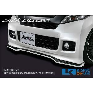 ホンダ【N-BOXカスタム JF1/JF2】SilkBlaze Lynx Works フロントリップスポイラー Type-S【塗分塗装】_[TSRNBOXC-FS-2c]|kspec