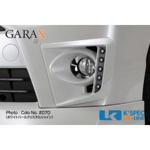 GARAX デイタイムランニングライト付きフォグライトカバー【未塗装】ヴェルファイア後期Z|kspec