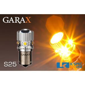 [販売終了]GARAX ハイパワーLEDウィンカーバルブ S25_[WB-S25-A]|kspec
