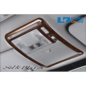 SilkBlaze 18系クラウン 超同色オーバーヘッドコンソールパネル ムーンルーフ/茶木目_[SB-PNL-164]|kspec