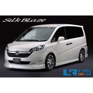 SilkBlaze エアロパーツ3点セット【純正色塗装】ステ...