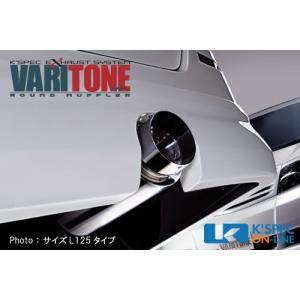 [販売休止]VARITONE ラウンドマフラー/砲弾タイプ 20系ヴェルファイア(ANH20W)SilkBlazeエアロ装着車専用_[VA-S-T-022]|kspec