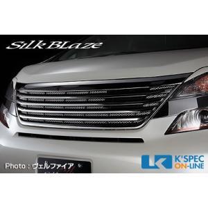 SilkBlaze フロントグリル用 メッシュ 20系ヴェルファイア_[G-MESH-1]|kspec