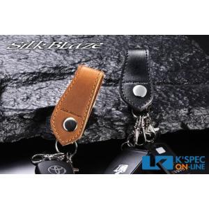 SilkBlaze シルクブレイズ ラグジュアリーキーホルダー 本革タイプ_[SB-KHOLD-BK]|kspec