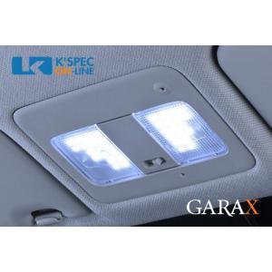 【C25セレナ】ギャラクス GARAX LEDマップランプ スーパーシャインバージョン|kspec