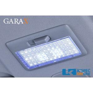 【パレット/ルークス】ギャラクス GARAX LEDマップランプ スーパーシャインバージョン|kspec