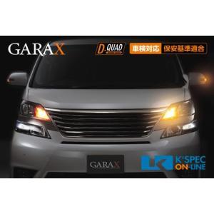 [販売終了]【レクサスLS/GS】GARAX ギャラクス ウィンカーポジションキット ダブルクワッド LX1_[WKQ-LX1]|kspec